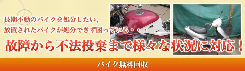 バイク無料回収