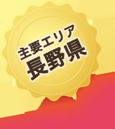 主要エリア 埼玉県